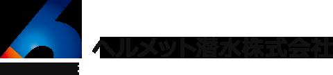 ヘルメット潜水株式会社